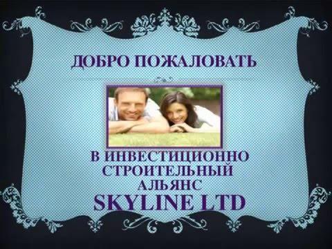 Инвестиционно –Строительный Альянс: http://www.skyline-building-group.com/sp/?r=104479