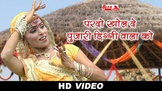 Marwadi Bhajan | पट खोल दे पुजारी डिग्गी वाला को | Alfa Music & Films | Marwadi Video Bhajan