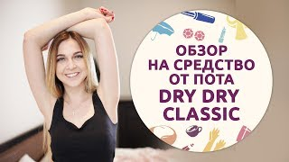 Обзор на средство от пота Dry Dry Classic [Шпильки | Женский журнал]