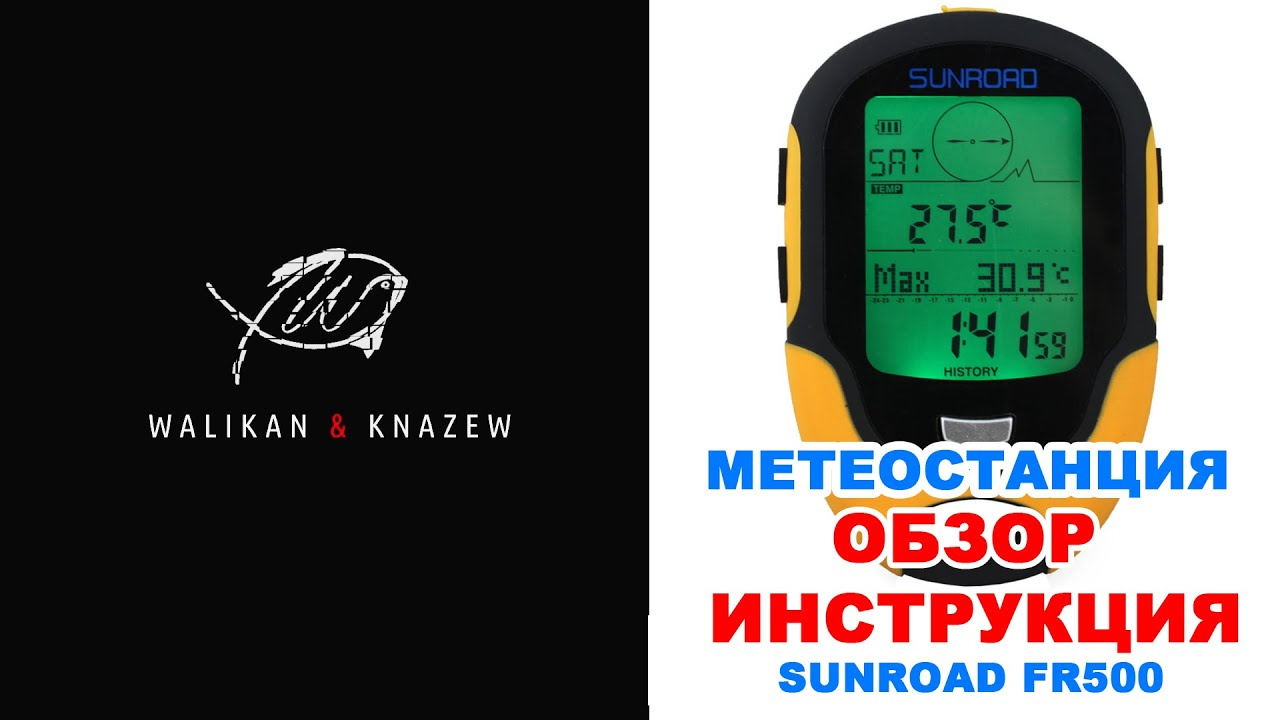 Барометр рыбака Fishing Barometer Altimeter для рыбалки Sunroad .