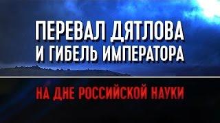Перевал Дятлова и гибель императора