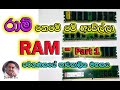 Pc ram part1 how to identify computer ddr rams ddr ddr2 ddr3 ddr4 computer hardware in sinhala mp3