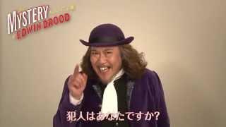 観客参加型のコメディ・ミュージカル『エドウィン・ドルードの謎』クリ...
