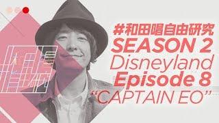シーズン2 ディズニーランド エピソード8 『キャプテンEO』 ・ツイート...