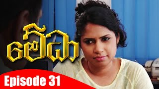 Medha - මේධා | Episode 30 | 31 - 12 - 2020 | Siyatha TV Thumbnail