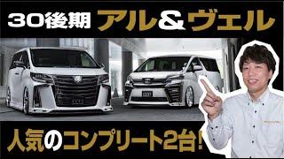 新車コンプリートカー【30後期アルファード・ヴェルファイア】紹介動画