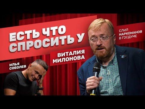 Соболев и Милонов.