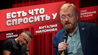 Соболев и Милонов. Про Поперечного, пожар в Сибири и НАРКОМАНОВ в Госдуме.