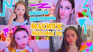 🎥 Я ПРОБУЮ ПОВТОРИТЬ МАКИЯЖ МАРЬЯНЫ РО | яркий макияж / женская одежда | Marisha MT blogger