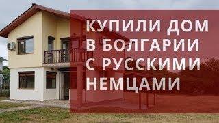 КУПИЛИ дом в Болгарии за 53200 евро. ИСТОРИЯ  Лео и Надежды из Германии.