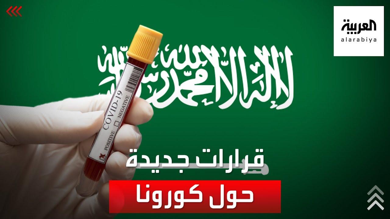 قرارات سعودية جديدة حول إجراءات كورونا