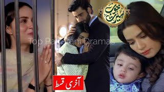 Khub Seerat Last Episode || Khub Seerat All Episodes || Khub Seerat Episode 41 to Last Episode