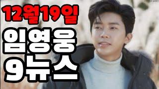 미스터트롯 임영웅 9시뉴스-손흥민에 축하글, 영웅문 반…