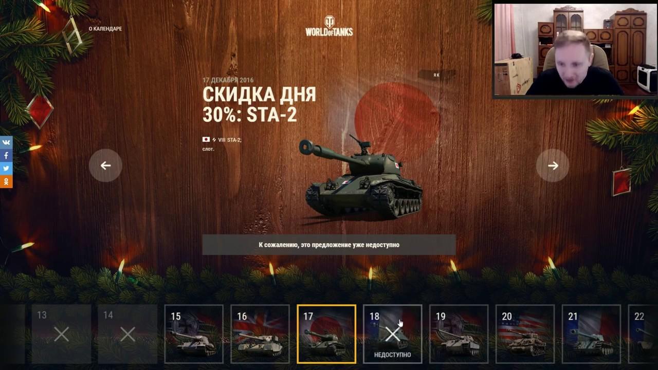как узнать бонус код на world of tanks