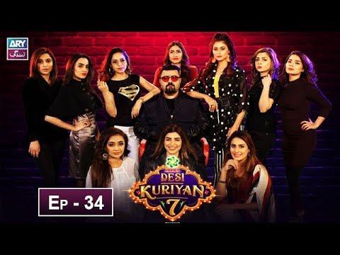 Desi Kuriyan Season 07 | Episode 34 | 6th August 2019 | Ahmed Ali Butt