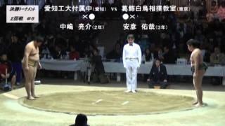 2回戦 (第5試合)遠賀相撲教室 vs 志友館 (第6試合)愛知工大付属...