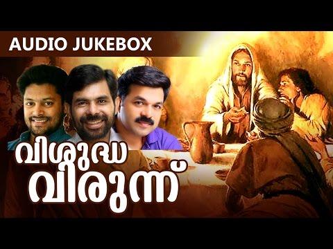 New Christian Devotional Album | Visudha Virunnu [ 2015 ] | Audio Jukebox