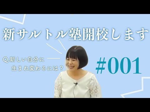 新サルトル塾開校します!「新サルトル塾001」