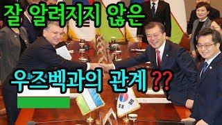 잘 몰랐던 우즈베키스탄과의 관계