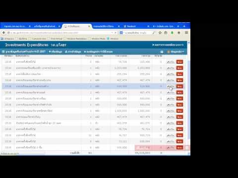 จัดทำข้อมูลฐานข้อมูล ie.vec.go.th ปี  2557