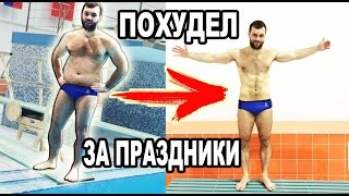 постер к видео Похудение до и после   | 5 СОВЕТОВ как похудеть после праздников и мотивация | Прыжки в воду