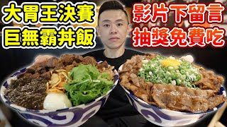 大胃王比賽冠軍免費吃一年!決賽挑戰巨無霸丼飯!丨MUKBANG Taiwan Competitive Eater Challenge Big Food Eating Show 大食い
