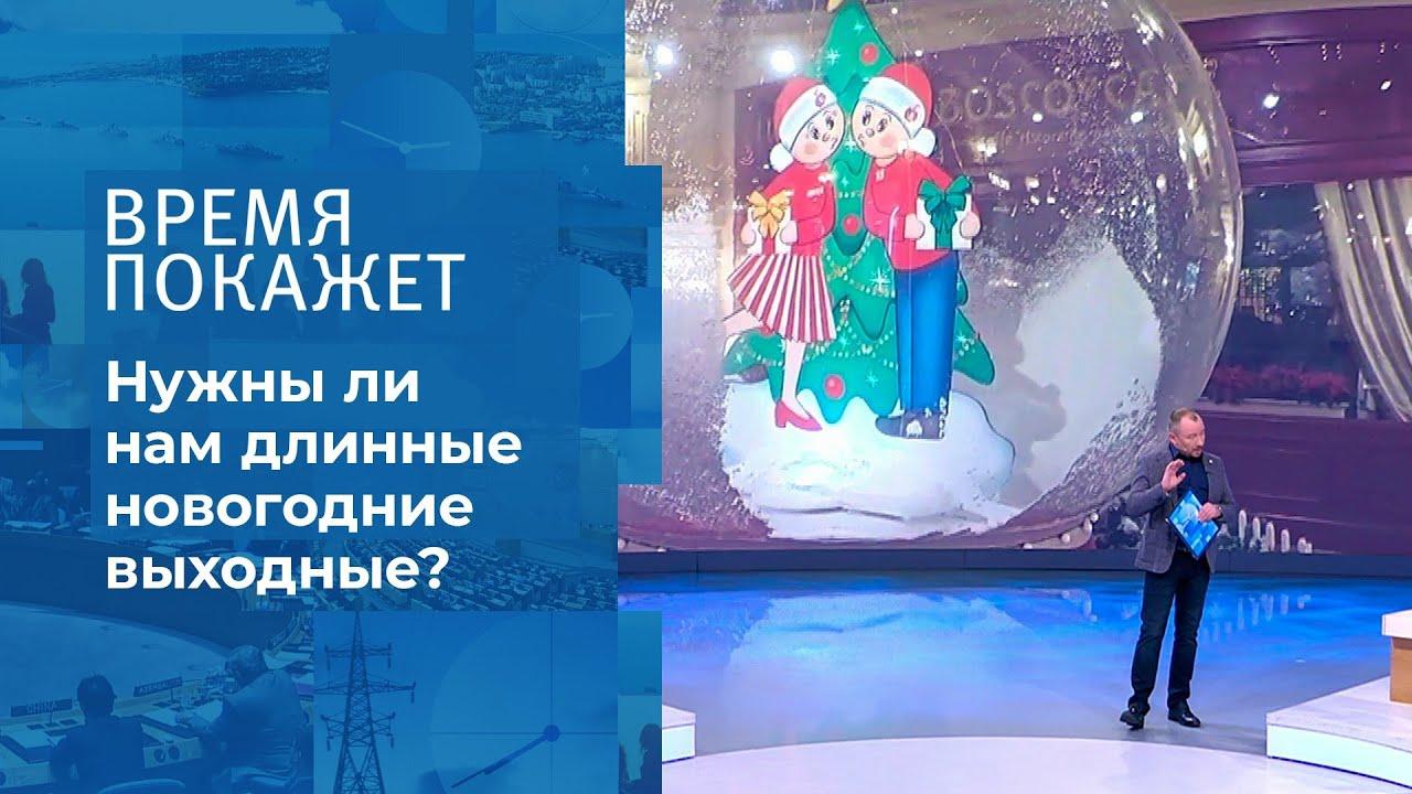 Новогодние каникулы. Время покажет. Фрагмент выпуска от 25.12.2020