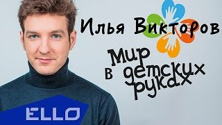 Илья Викторов - Мир в детских руках
