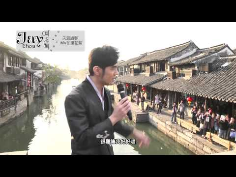 周杰倫 Jay Chou【天涯過客 Passer-by】MV Behind The Scenes