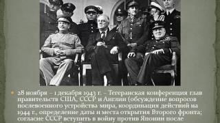 """Презентация к уроку истории: """"История II Мировой войны"""""""
