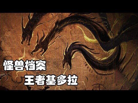 怪兽电影宇宙档案—基多拉,哥斯拉最大的宿敌