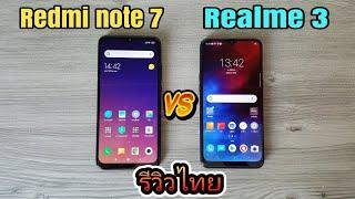 Redmi note7 vs Realme 3