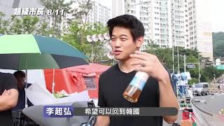 【超級市長】李起弘電影拍攝花絮 8/11(五) 火力全開