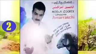 جديد الفنان الحسين امراكشي 2017--track 2