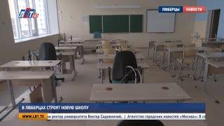 видео Новостройки в Люберцах: 28 объектов от застройщика