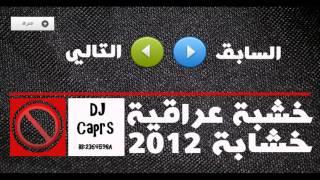 ايهاب الخياط خشبة عراقية 2012 خشابة dj caprs