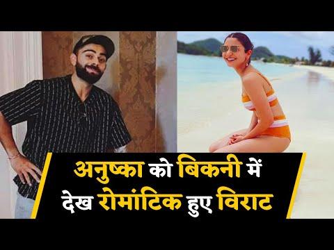 Virat Kohli's Romantic Reaction on Anushka Sharma Bikini look   वनइंडिया हिंदी Mp3