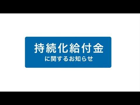 経済 産業 省 コロナ 持続 化 給付 金