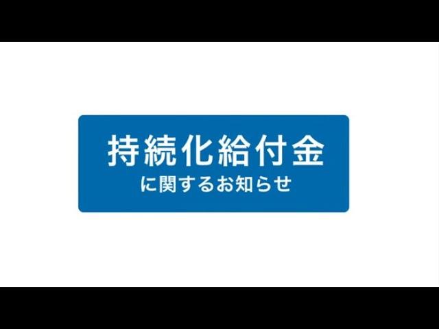 経済 産業 省 持続 化 給付 金 ホームページ