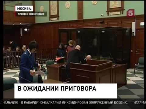 Обвиняемый по делу Политковской пожаловался (14.12.2012)