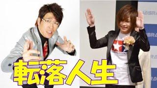 ゴールデンボンバーの鬼龍院翔さんのラジオにゲスト出演した古坂大魔王...