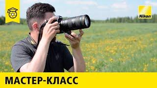 Мастер-класс: Артём Виндриевский  | Съемка love story на Nikon D850