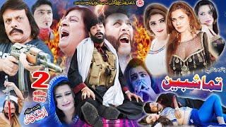 Shahid Khan, Jahangir Khan, Sunehri Khan - Pashto HD 4K film 2019 | TAMASHBEN | Full Movie 1080p
