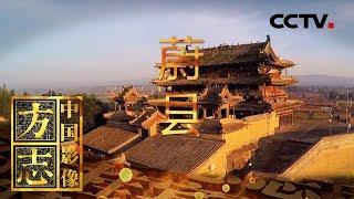 《中国影像方志》 第182集 河北蔚县篇 八百庄堡八百戏楼唱大戏 窗花剪纸火树银花过大年 | CCTV科教