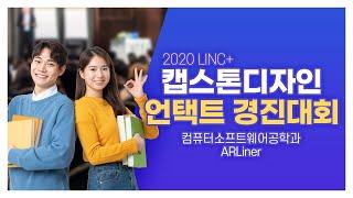 2020-1 LINC+캡스톤디자인 언택트 경진대회-컴퓨…