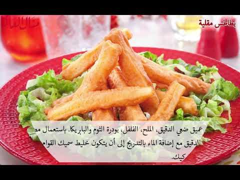 بطاطس مقلية - منال العالم