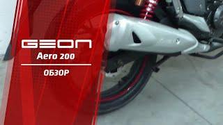 Geon Aero 200