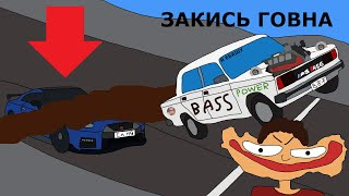 ГОВНЯНЫЙ ДРЭГ РЕЙСИНГ!