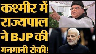 J&K Governor Satya Pal Malik ने बताया, Kashmir में BJP क्या करने वाली थी l
