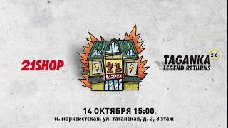 Открытие магазина 21shop Таганка 2.0 🔥
